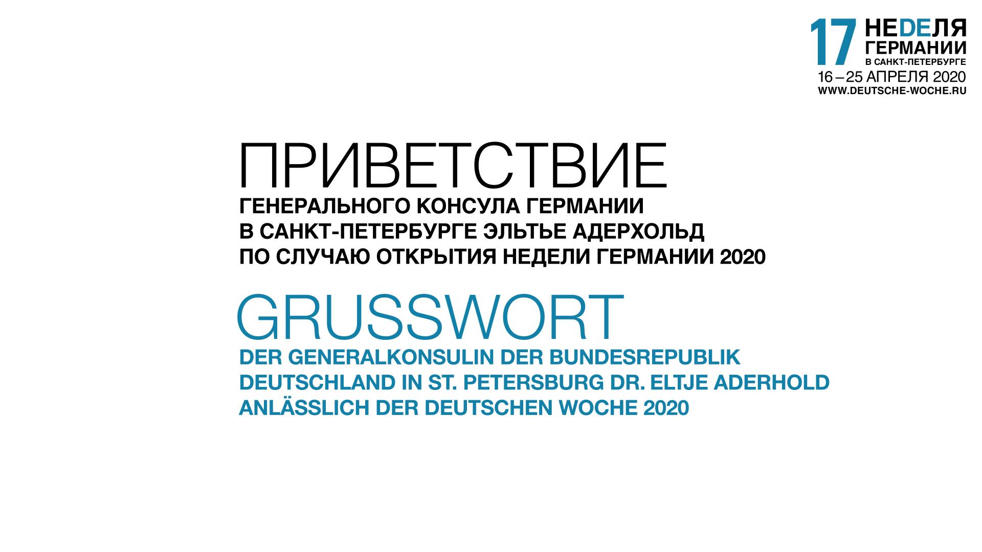 Virtuelle DW2020 - Виртуальная Неделя Германии 2020 - Приветствие Генерального консула  Адерхольд