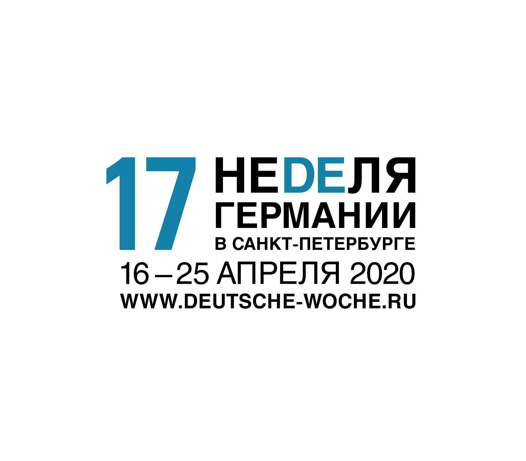 Неделя Германии в Санкт-Петербурге 2020 - Deutsche Woche in St. Petersburg 2020 (Promovideo)
