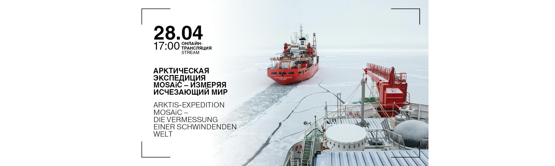 Арктическая экспедиция MOSAiC – измеряя исчезающий мир
