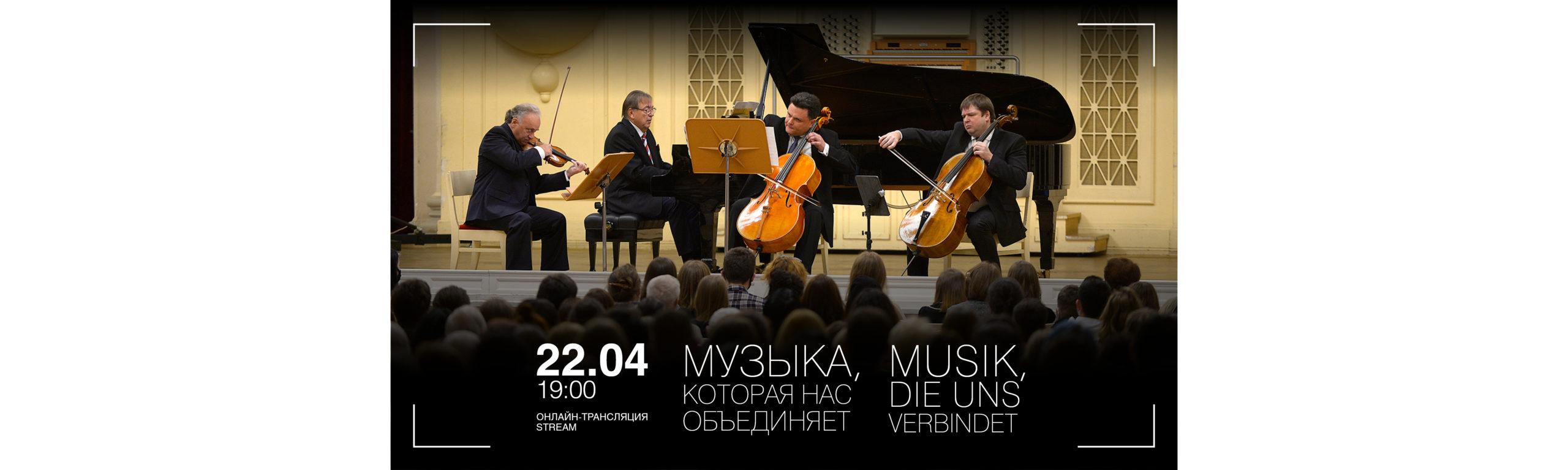 Концерт / Konzert