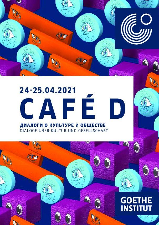 Программа CAFÉ D